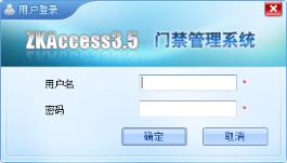 ZKAccess3.5 门禁管理系统