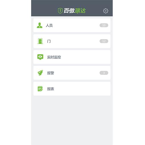 百傲瑞达 ZKBioSecurity Mobile APP