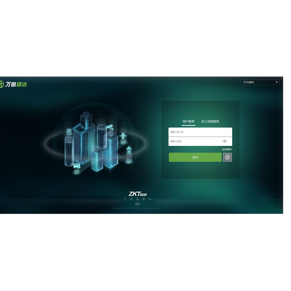 万傲瑞达出入口综合管理平台V6000